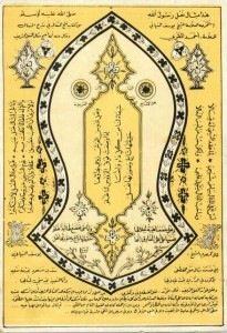 Sandal of the Prophet.jpg