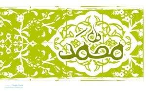 Muhammad in Green.jpg