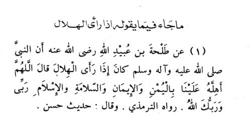 The Prophet s dua when New Moon is Seen