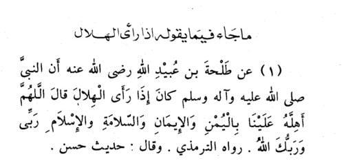 The Prophet s dua when New Moon is Seen