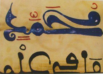Thumb calligr muhammad