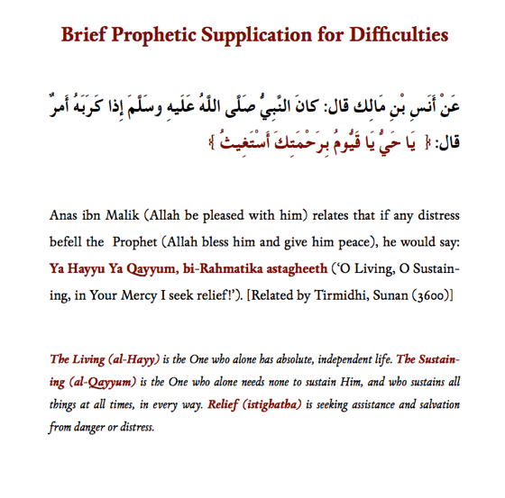 Brief Prophetic Supplication (dua) for Difficulties