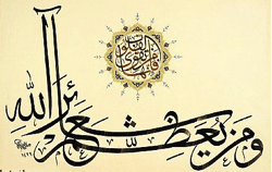 Veneration of the Symbols of Allah