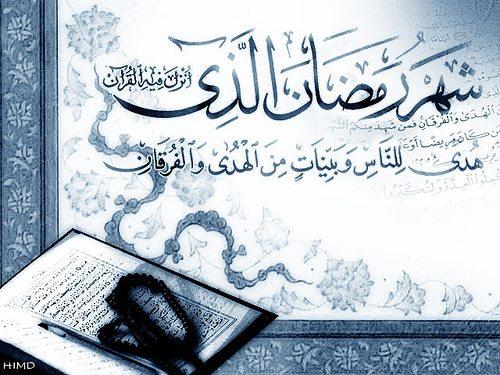 Verses on Month of Ramadan