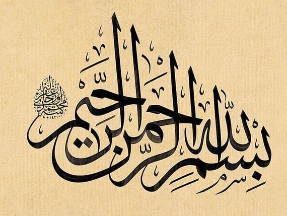 arabic-calligraphy35