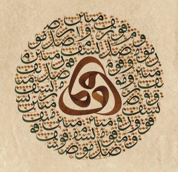 turkish-islamic-calligraphy-2