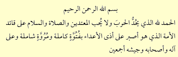 Fatwa Against Terrorism