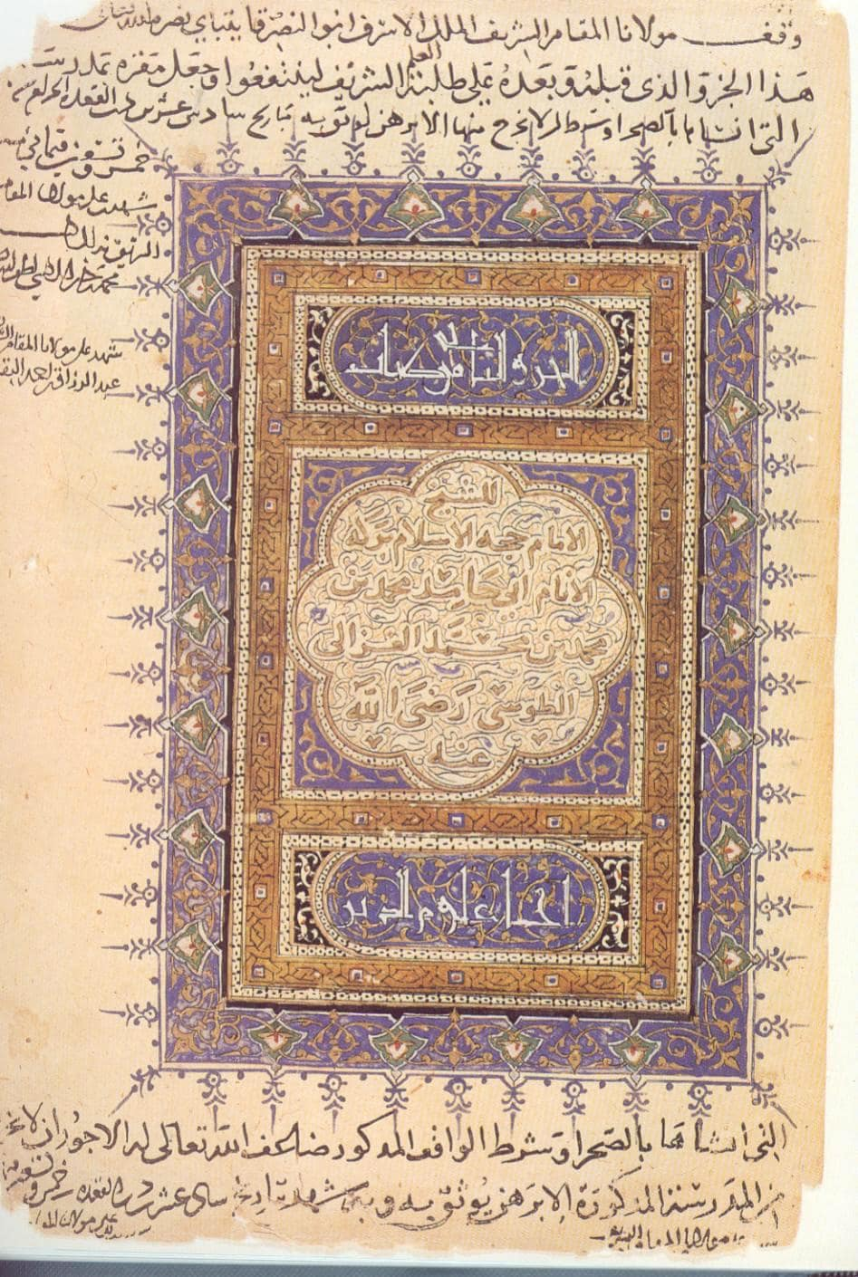 Imam Ghazali's Ihya 'Ulum al-Din's Importance and Value: A ...