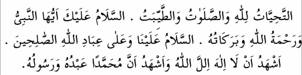 tashahhud in Arabic