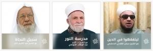 Arabiyya04 Scholars