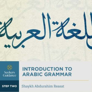 Introduction to Arabic Grammar: The Ajrumiyya Explained: How