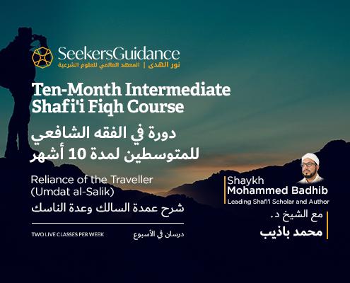 Ten-Month Intermediate Shafi'i Faiqh Course