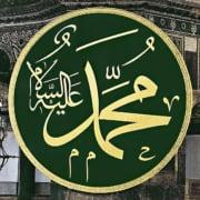 Inscription Of The Prophet