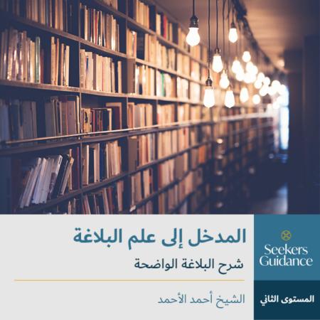 البلاغة الواضحة word